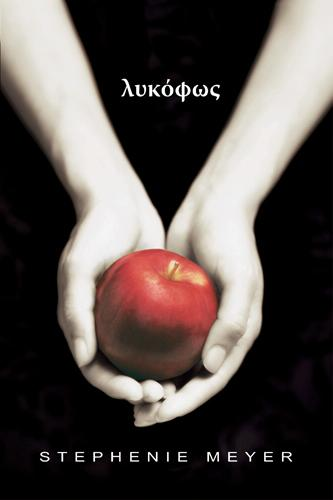 Audiolibro Twilight italiano mp3